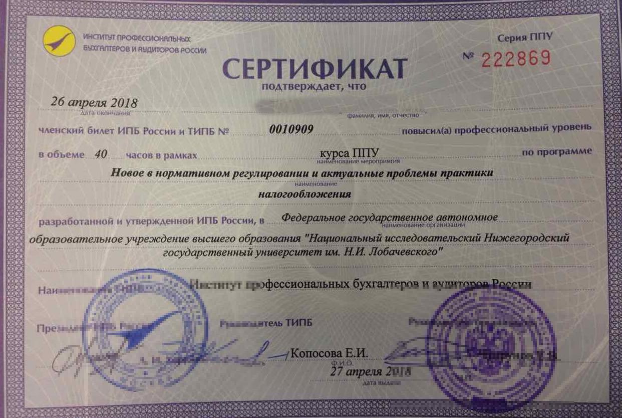 сертификат о повышении квалификации для бухгалтера